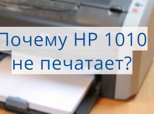 HP LaserJet 1010 не печатает