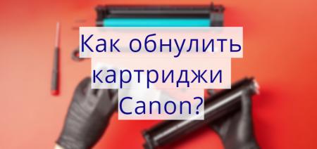 Как обнулить картридж на принтерах Canon?