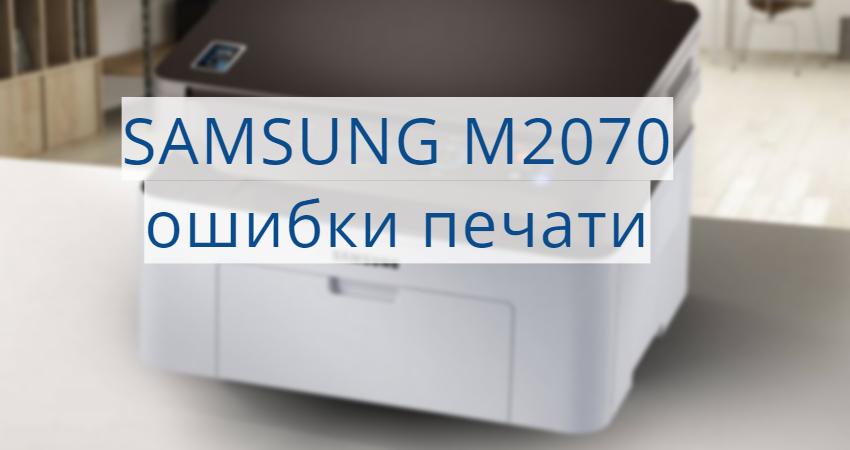 Samsung M2070 ошибки печати