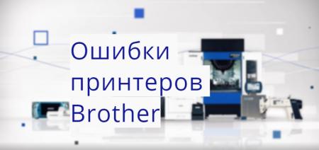ошибки с принтером Brother