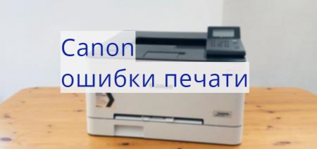 Ошибки на принтерах Canon